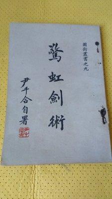 (絕版書)尹千合 驚虹劍術。49年。