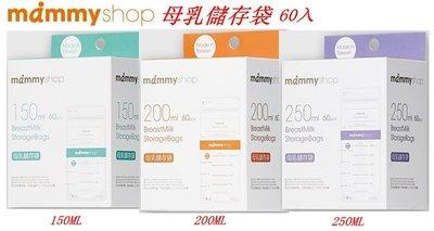 【寶貝屋】特價促銷【媽咪小站】母乳儲存袋150ml/ 200ml/ 250ml 60入裝 彰化縣