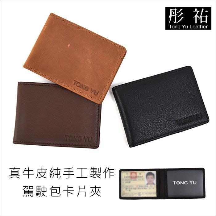 【彤祐TongYu】 真牛皮純手工製作駕照卡片夾男用女用真皮牛皮卡片夾證件夾名片夾駕駛包