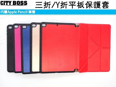 軟矽膠全包邊防摔 現貨到 Apple iPad Pro 11吋 2018 第一代  A1980  Y三折帶筆槽皮套
