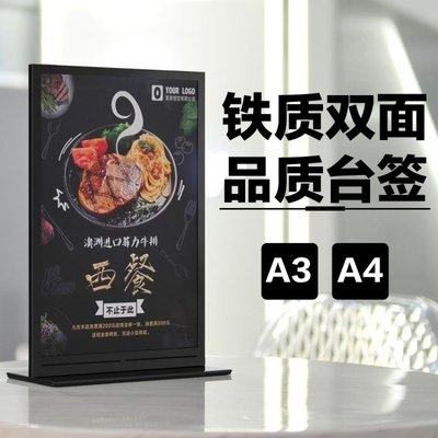 A3A4桌面立式臺簽鐵質支架立式臺牌臺卡酒水牌價格牌桌牌雙面展示WY
