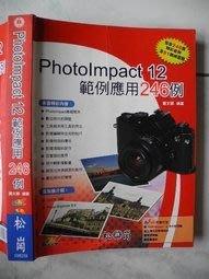Photolmpact 12範例應用246例松崗出版
