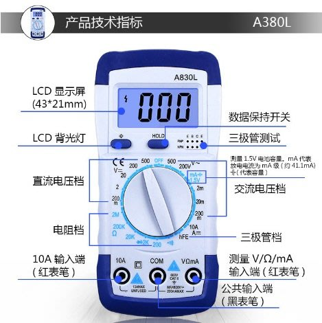A830L萬用表 手持式數字萬用表 電流表 電壓表
