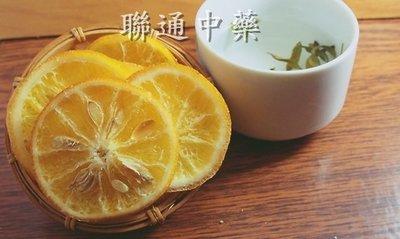 【聯通中藥】台灣新鮮現採  §香橙片 ...