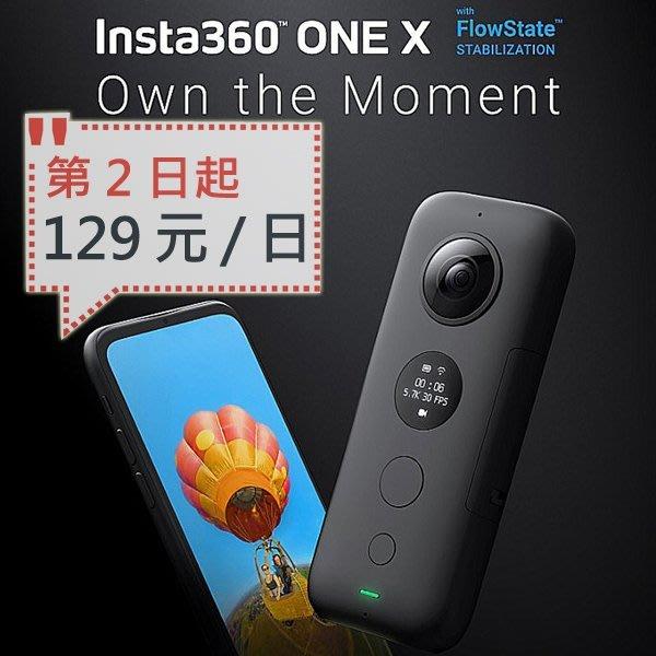 【台北出租】INSTA360 ONE X + 原廠隱形自拍桿【第二天起租金129元/日】【Z0065】