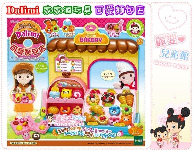麗嬰兒童玩具館~韓國 Toytron-Dalimi 可愛麵包店-人氣黏土家家酒玩具