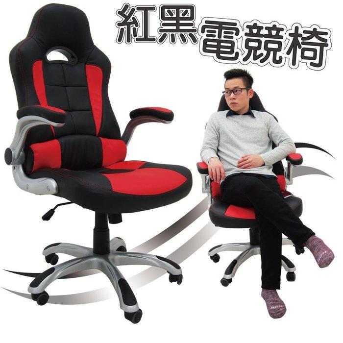 【椅統天下】電競專用 時尚紅黑電競椅 S型美背設計 台灣製造 (9053)