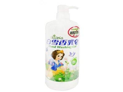 【B2百貨】 白雪香乳皂(1000g) 4710210200171 【藍鳥百貨有限公司】