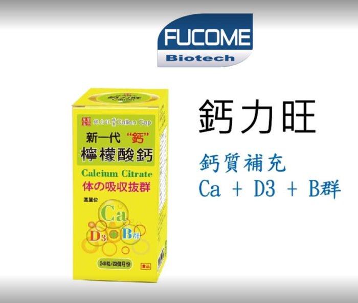 新上巿破盤價$599,比牛奶還便宜!鈣力旺膠鈣240顆,獨家方=鈣+維生素D,骨力好吸收。適合全家人的營養補鈣品