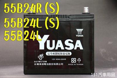 【151汽車用品】YUASA湯淺電池 汽車電瓶 55B24R(S) 55B24L(S) 55B24L 另有GS電池