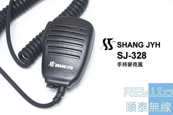 『光華順泰無線』 SJ-328 大顆 大音量 手持麥克風 無線電 對講機 手麥 托咪 K接頭 UV5R 寶鋒