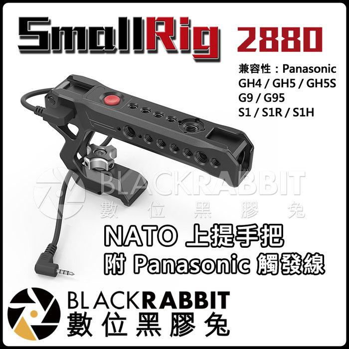 數位黑膠兔【 預購中 SmallRig 2880 NATO 上提 手把 附 Panasonic 觸發線 】 相機 攝影棚