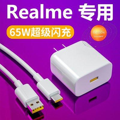 手機充電器適用Realme真我Q2Pro充電器頭65W瓦真我q2快充插頭真我X50/X7pro超級閃充數據線原裝superdart閃充自由光正品