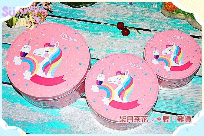 柒月茶花╭*輕。雜貨。青蕾 鐵藝美學 彩虹獨角獸 圓型收納鐵盒 餅乾盒 禮盒 三件套U+