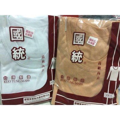台灣製 國統(長袖)內衣