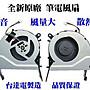 ASUS 華碩 X455LD X455CC A455 A455L K455 X555 A555L K555 筆電風扇