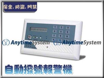 安力泰系統~有裝保全防盜系統…可透過這台 自動撥號報警 LK-100S1 →警民連線的利器