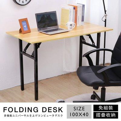 工作桌【澄境】 多功能萬用簡約折疊桌 ...