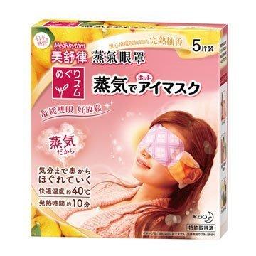NETSHOP 日本熱銷 花王 KAO 美舒律 蒸氣眼罩~5入 台灣公司貨 (完熟柚香)暖暖好放鬆