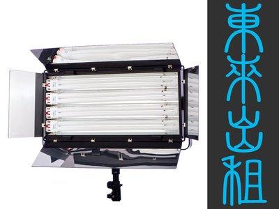 東來攝影器材出租 三基色 持續燈 出租 含OSRAM錄影專用燈管 5400K四支 錄影 直播 專用 燈光美氣氛佳 台北市