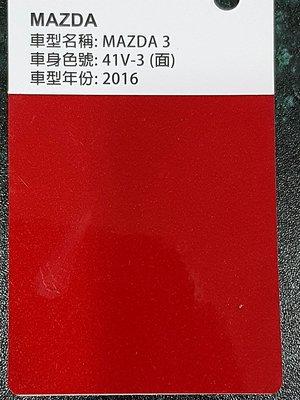 艾仕得(杜邦)Cromax 原廠配方點漆筆.補漆筆 MAZDA全車系 顏色:魂動紅 色號:41V