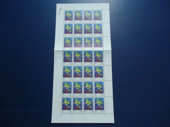 中國郵票--1997-3 中國旅遊  1全 大版張 上品.