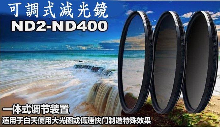 40.5MM 可調 減光鏡 ND2 nd4 nd8 ND400 canon nikon 流水 瀑布 YVY 新莊