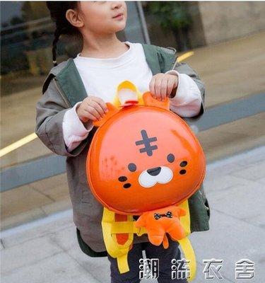 兒童包防走失包幼兒園書包寶寶卡通蛋殼包1-2-3歲5男女童雙肩背包YXS