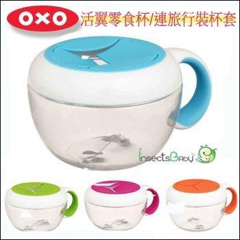 ✿蟲寶寶✿【美國OXO】 活翼零食杯 235ml