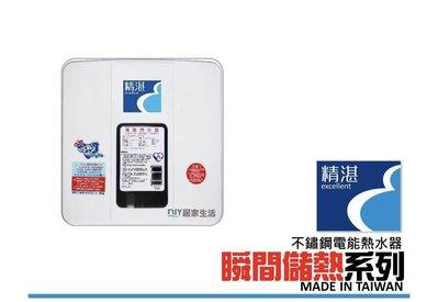 ※電熱水器專賣※精湛熱水爐 掛式 8加侖 瞬熱+儲熱式電熱水器 ACG-8 比怡心牌更優