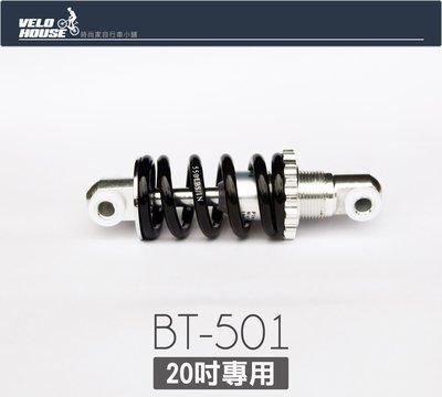 【飛輪單車】B-TRONICS BT-501台製20吋車款用後避震器[040-2518]