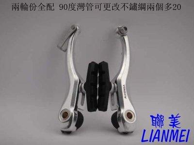 『聯美自行車』(C2) ALHONGA 煞車夾器 鋁合金V夾 台灣製造 前後