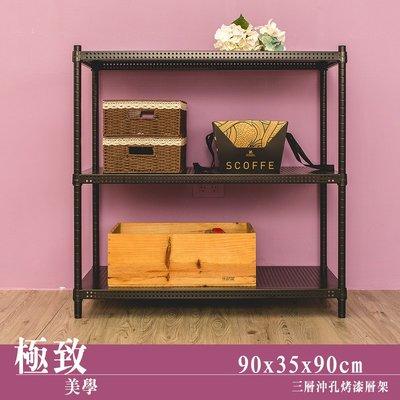 層架【UHO】 90x35x90cm ...