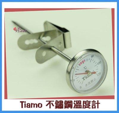 【ROSE 玫瑰咖啡館】Tiamo  不鏽鋼溫度計 附矽膠墊片 可用於細口壺上蓋