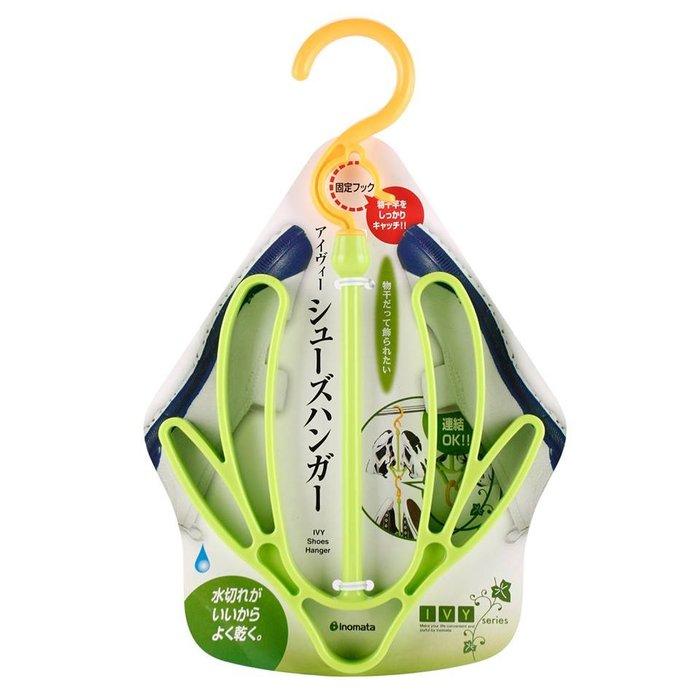 日本製 ~ INOMATA 晾鞋架 (大人用-綠) )(1組2個)