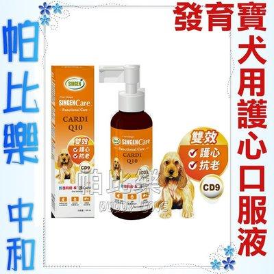 ◇帕比樂◇發育寶-S 4741 CD9 犬用護心Q10口服液 100mL、好吸收、適口性佳 、適合所有狗狗