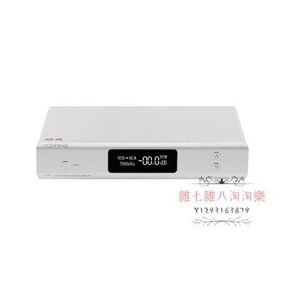 TOPPING D90 mqa 音頻解碼器AK4499 USB DAC前級DSD512