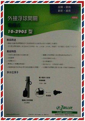 卓霖ZOELLER污水泵浦用外接式浮球可使用範圍13A內,污物泵浦,廢水馬達,台灣製造,卓霖桃園經銷商。