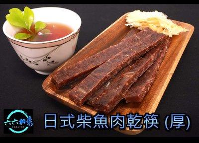 【魔玩達人】六六肉乾《日式柴魚肉乾筷》...