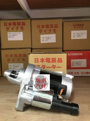 ※瑞朋汽材※本田喜美CRV 2.0 休旅車 07-2012 啟動馬達 日本件新品 特價2500元