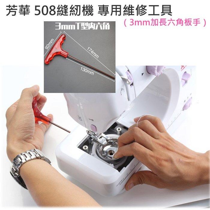 🔥淘趣購芳華 505A/508縫紉機 專用維修工具(3mm加長六角板手)💎不上線 不鉤線 梭盤調整 內六角扳手
