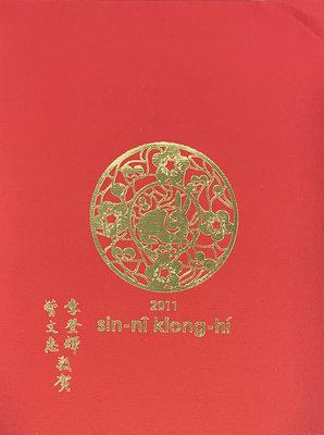 珍藏品交流:李登輝曾文惠2011賀年特製款紅包,封面以台語羅馬字(白話字)撰寫,紀念阿輝伯,全奇摩拍賣唯一一件值得收藏