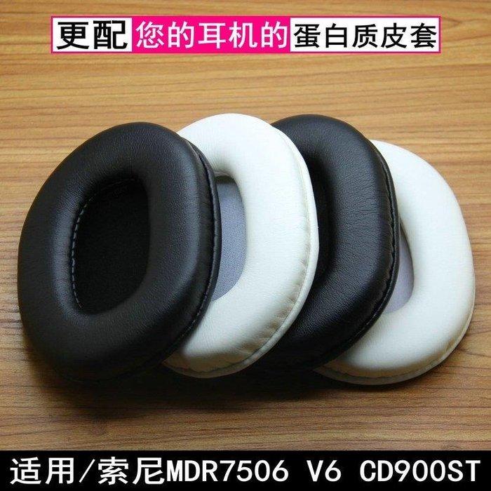 BELOCO 耳機塞 SONY索尼MDR-7506耳罩皮MDR-V6耳機套MDR-CD900ST耳機海綿套BE655