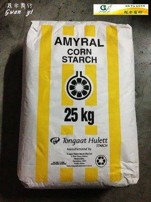 【冠亦商行】嚴選 玉米澱粉【1公斤下標專區】另有500g、5公斤優惠下標專區 可勾芡