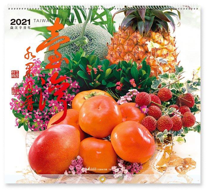 2021月曆~JL610 臺灣水果(封面立體P光)《天堂鳥月曆》2021月曆 / 日曆 / 掛式年曆 / 農民曆