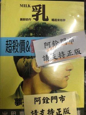 銓銓@59999 DVD 有封面紙張【新鮮的牛乳,嚐起來如夢】全賣場台灣地區正版片