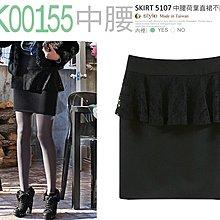 【SK00155】☆ O-style ☆ 中腰 OL荷葉蕾絲短裙、直筒裙日韓流行通勤款-黑色