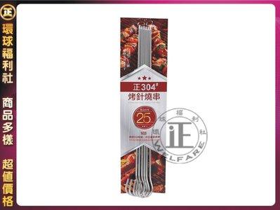 環球ⓐ烤肉用品☞#304不銹鋼烤肉串(25CM6入)304不鏽鋼烤肉叉 肉串 烤肉串 叉子 烤肉叉 不鏽鋼叉子