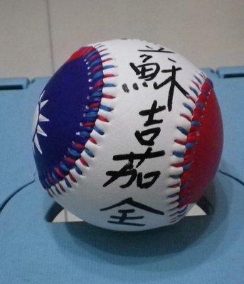 棒球天地----賣場唯一--立法院長 蘇嘉全 簽名於新版國旗球.字跡漂亮