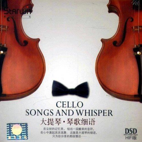 大提琴·琴歌細語---SLCD0162